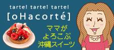 沖縄のフルーツタルト専門店[oHacorte] オハコルテ