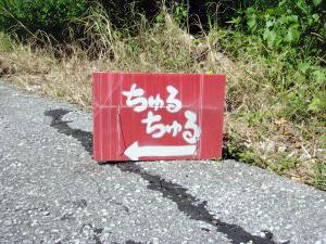 ちゅるちゅる道案内の看板