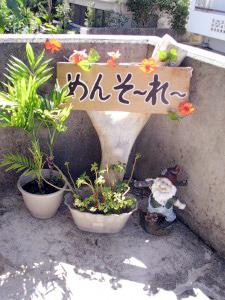温かい看板がお出迎え めんそーれー 沖縄そば商店 ちゅるちゅる