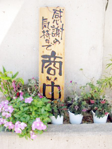 温かい看板がお出迎え 感謝の気持ちで商い中 沖縄そば商店 ちゅるちゅる