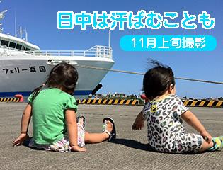 沖縄の服装 11月