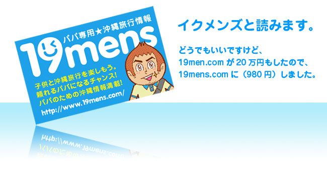 イクメンズと読みます。19mens.comは高かったので、19mens.comにしました。