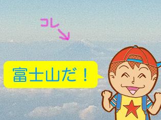 機内から富士山