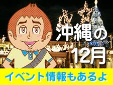沖縄の12月ーイベント情報もありますー