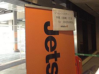ジェットスターで行こう沖縄。成田空港搭乗