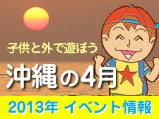 沖縄の4月 イベント情報