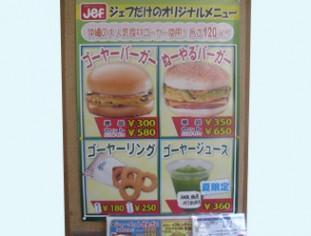 沖縄のファーストフード「ジェフ」 メニュー