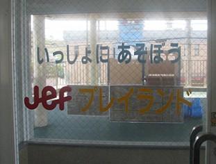 沖縄のファーストフード「ジェフ」 店内