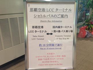 エアアジアで行く沖縄 那覇空港