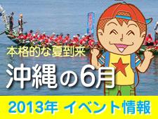 沖縄の6月