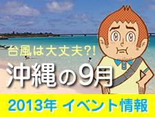 9月の沖縄